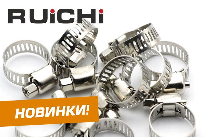 Новинки! Червячные хомуты торговой марки RUICHI. Обзор продукции и ассортимента.