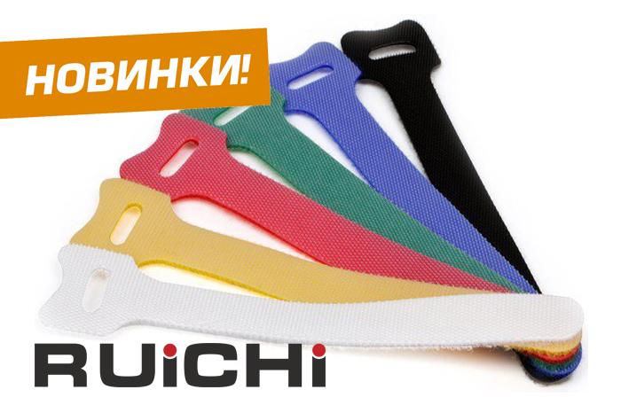 Новинки продукции! Хомуты-липучка торговой марки RUICHI. Обзор продукции и ассортимента.
