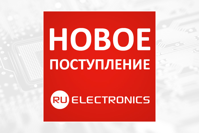 Новое поступление на склад продукции RU Electronics. Новинки и пополнение ассортимента!