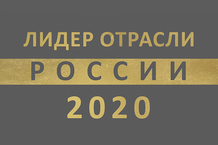 Компания ООО «РУ Электроникс» — «Лидер отрасли 2020»!