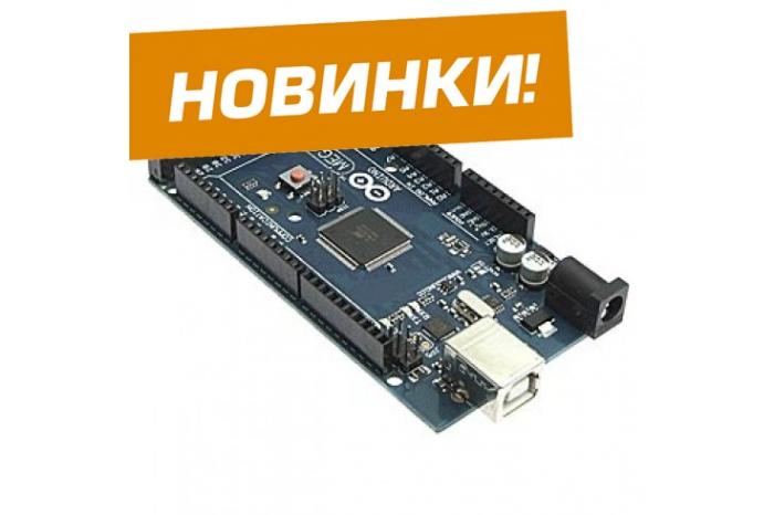 Новинки - электронные модули (arduino). И новое пополнение ассортимента уже на складе.