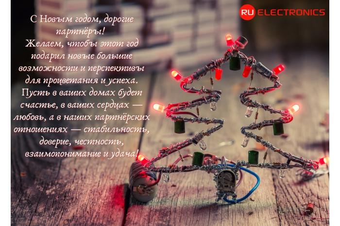 Компания ООО «РУ Электроникс» поздравляет с Новым годом!