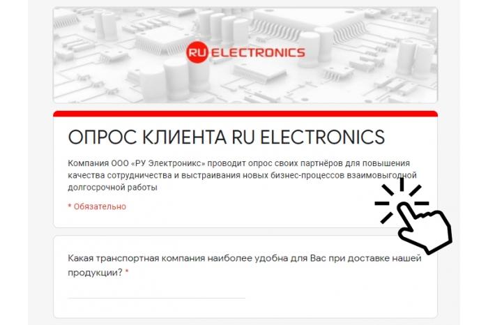 Опрос по оптимизации работы для партнёров компании RU Electronics!