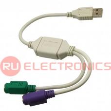 Переходной разъем RUICHI ML-A-040 (USB to PS/2), длина 30 см